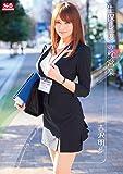 生保レディの枕営業 吉沢明歩 エスワン ナンバーワンスタイル [DVD]