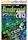 Androidアプリ大全2015最新版 三才ムック vol.758