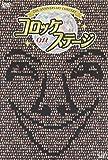 25th anniversary コロッケ on ステージ [DVD]