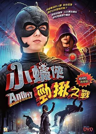 antboy 2 full movie english online