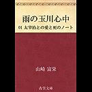 雨の玉川心中 01 太宰治との愛と死のノート