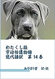 わたくし版「宇治拾遺物語」現代語訳 第14巻