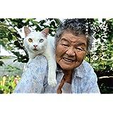 Miyoko Ihara - Misao the Big Mama and Fukumara the Cat