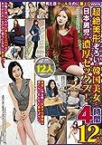 見た目クールなのに激エロwww 超絶美形ぞろいの韓国美女と日本男児が濃厚セックス! 4時間12人 [DVD]
