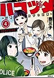 ハコヅメ~交番女子の逆襲~(4) (モーニングコミックス)