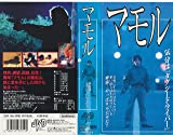 マモル [VHS]