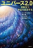 ユニバース2.0 実験室で宇宙を創造する (文春e-book)
