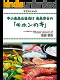 中小食品会社向け 食品安全の「キホンのキ」 (アイソス ムック)