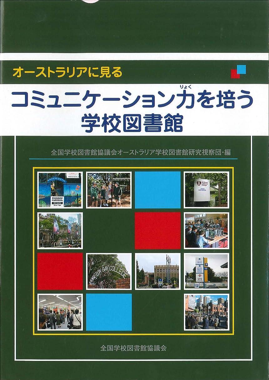 おじいちゃんゲートテザー情報メディアの活用 (司書教諭テキストシリーズ (05))