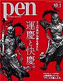Pen (ペン)「特集 2人の男が仏像を変えた 運慶と快慶。」〈2017年10/1号〉 [雑誌]