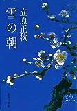 雪の朝 (集英社文庫)