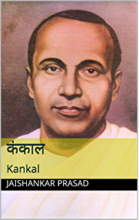 Kamayani hindi edition ebook jaishankar prasad kankal hindi edition fandeluxe Gallery