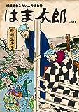 はま太郎 vol.15―横濱で呑みたい人の読む肴 特別記念号