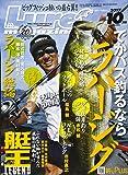 Lure magazine(ルアーマガジン) 2017年 10 月号 [雑誌]