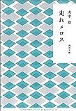 走れメロス (角川文庫)