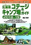 北海道コテージ&キャンプ場ガイド2018-19