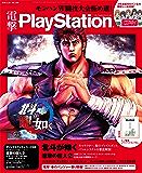 電撃PlayStation Vol.658 【アクセスコード付き】 [雑誌]