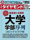 週刊ダイヤモンド 2018年10/20号 [雑誌]