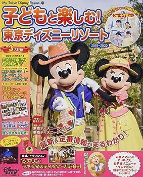 『子どもと楽しむ! 東京ディズニーリゾート 2019‐2020 (My Tokyo Disney Resort)』