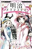 明治メランコリア(4) (BE・LOVEコミックス)