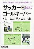 サッカーゴールキーパー トレーニングメニュー集―スペースを守る、ゴールを守る、配球する! (Soccer clinic+α サッカークリニックDVDシリーズ)
