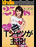25ans (ヴァンサンカン) 2018年 05月号 [雑誌]