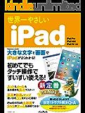 世界一やさしいiPad 世界一やさしいシリーズ
