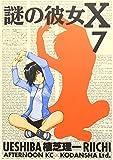 謎の彼女X(7) (アフタヌーンKC)