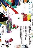 ゲンロン4 現代日本の批評Ⅲ