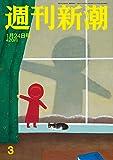 週刊新潮 2019年 1/24 号 [雑誌]