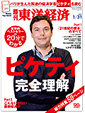 週刊東洋経済 2015年1/31号 [雑誌]