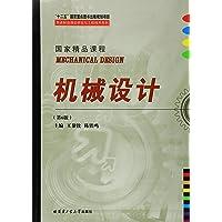 先进制造理论研究与工程技术系列·国家精品课程:机械设计(第6版)