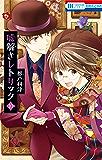 嘘解きレトリック【通常版】 10 (花とゆめコミックス)