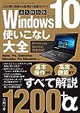 Windows10使いこなし大全 (三才ムックvol.919)