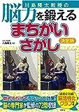 川島隆太教授の脳力を鍛える まちがいさがし決定版