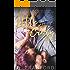 A Little Bit Crazy (Bright & Crazy Book 2)
