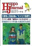 北方ジャーナル 2019年3月号[雑誌]
