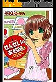 せんせいのお時間 (6) (バンブーコミックス MOMOセレクション)