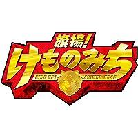 闘魂 (ファイト)! ケモナーマスク (TVアニメ「旗揚! けものみち」オープニング・テーマ)