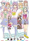 推しが武道館いってくれたら死ぬ(5)【電子限定特典ペーパー付き】 (RYU COMICS)