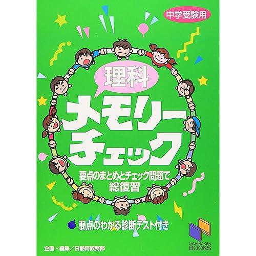 理科メモリーチェック―中学受験用 (日能研ブックス)