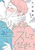 とりあえずキスしてください【電子限定特典つき】 (B's-LOVEY COMICS)