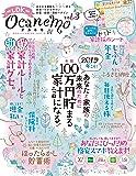 ocanemo vol.3 (晋遊舎ムック)
