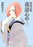 昭和元禄落語心中(7) (ITANコミックス)