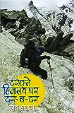 Darakte Himalaya Par Darbadar (Hindi Edition)
