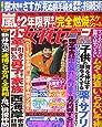 週刊女性セブン 2019年 2/21 号 [雑誌]