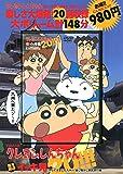 TVシリーズ クレヨンしんちゃん 嵐を呼ぶ イッキ見20!!! やって来ました九州へ! 楽し騒がし家族旅行編 (<DVD>)