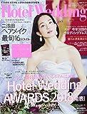 【Hotel Wedding No.36】ホテルウエディング (生活シリーズ)