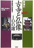 東海の古寺と仏像100選―文化財のある寺