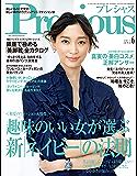 Precious (プレシャス) 2017年 6月号 [雑誌]